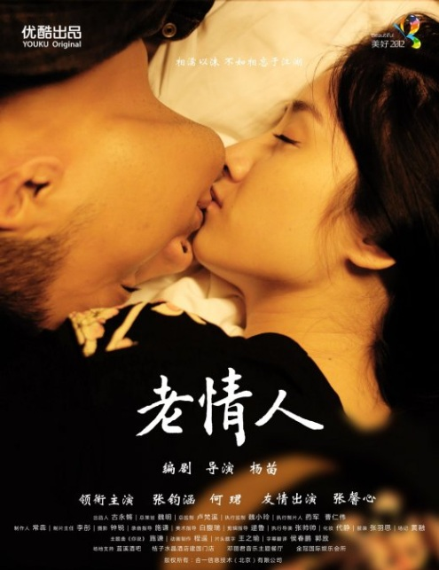 Old Lover 老情人 Movie Poster, 2012