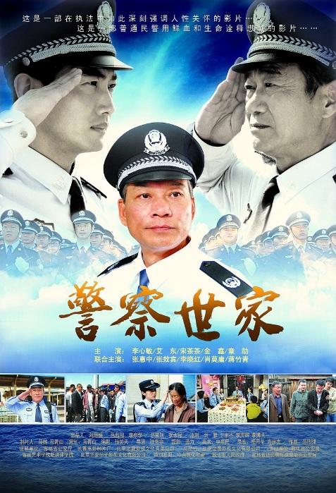Police Aristocratic Family 警察世家 Movie Poster, 2012