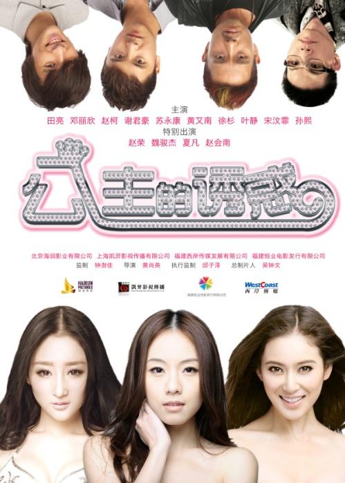 Princess's Temptation Movie Poster, 2012