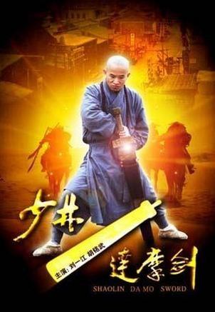 Shaolin Da Mo Sword 少林達摩劍 Movie Poster, 2012