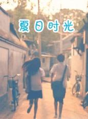 Summer Time 夏日時光 Movie Poster, 2012