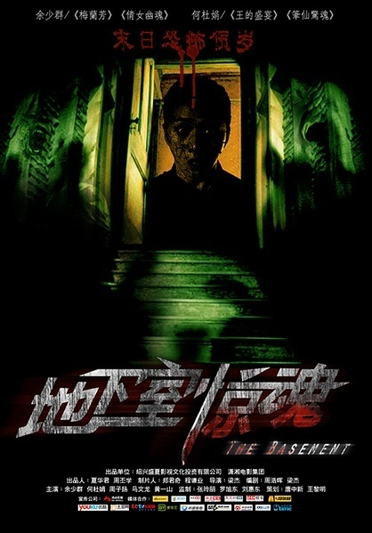 The Basement 地下室惊魂 (2012)