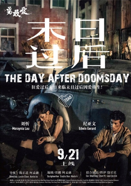 The Day After Doomsday 末日過後 Movie Poster, 2012