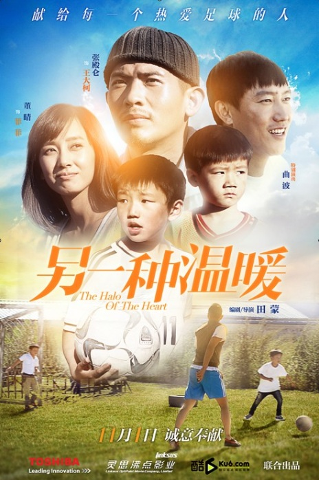 The Halo of the Heart 另一種溫暖 Movie Poster, 2012