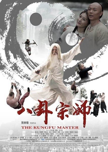 The Kungfu Master 八卦宗師 Movie Poster, 2012