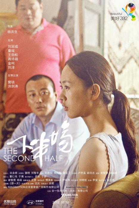 The Second Half 下半場 Movie Poster, 2012