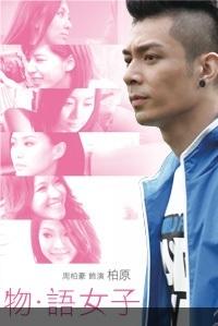 Things Referring Girls 物•語女子 Movie Poster, 2012