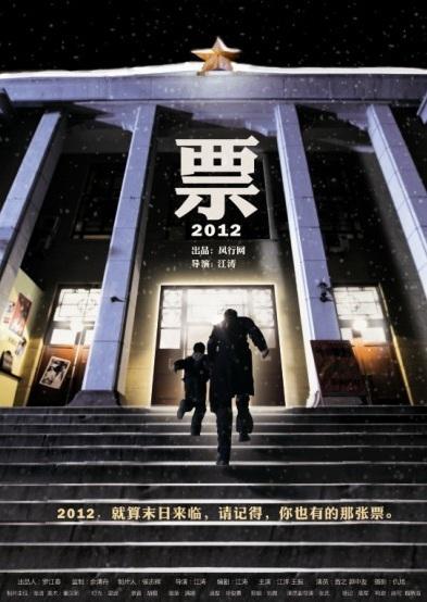 Ticket 2012 票2012 Movie Poster, 2012