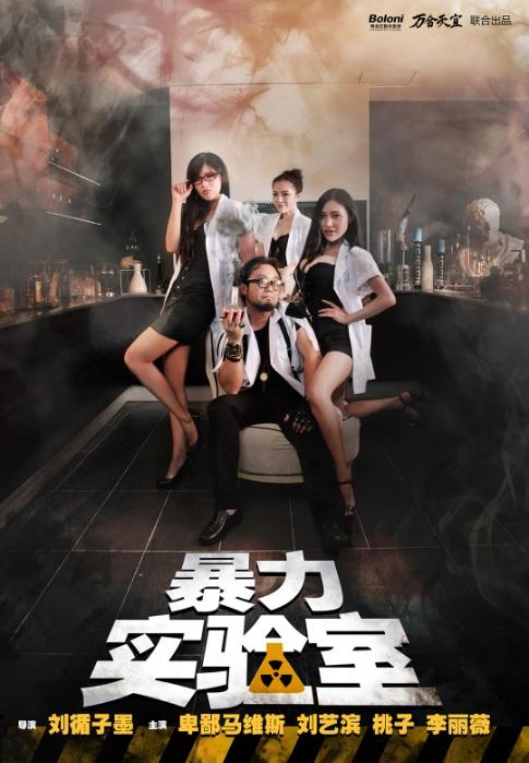 Violent Laboratory 暴力實驗室 Movie Poster, 2012