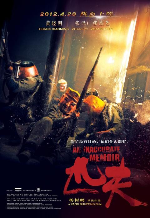 An Inaccurate Memoir Movie Poster, 2012