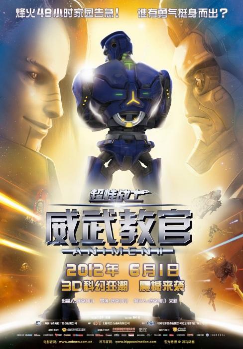 Animen II Movie Poster, 2012