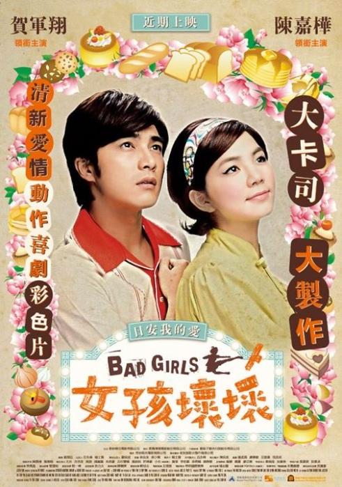 Bad Girls Movie Poster, 2012