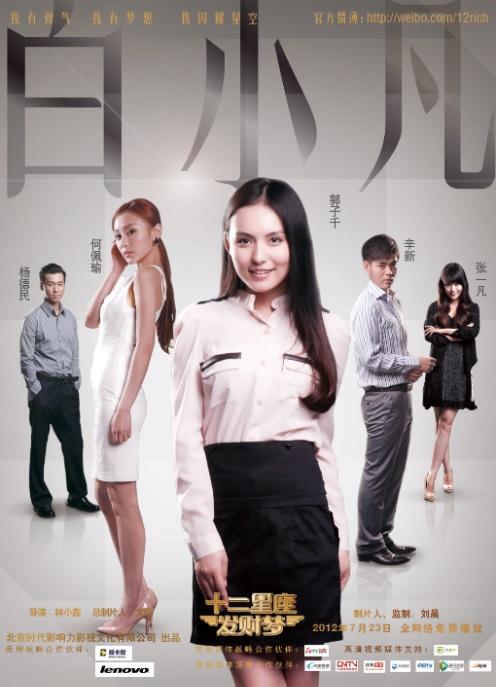 Bai Xiaofan Movie Poster, 2012