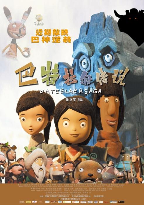 Bateelaer Saga Movie Poster, 2012