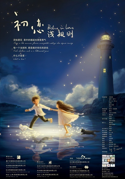 Believe in Love Movie Poster, 2012