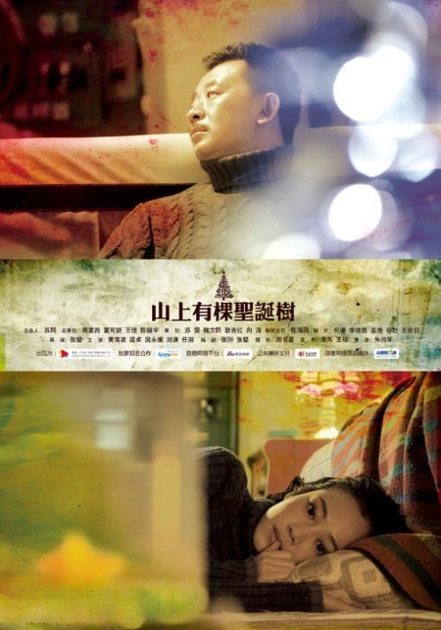 Christmas Tree on the Mountain Movie Poster, 2012