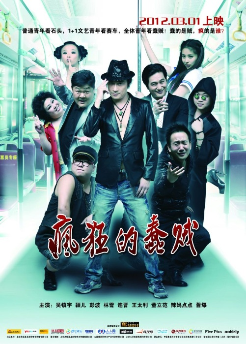 Crazy Stupid Thief Movie Poster, 2012