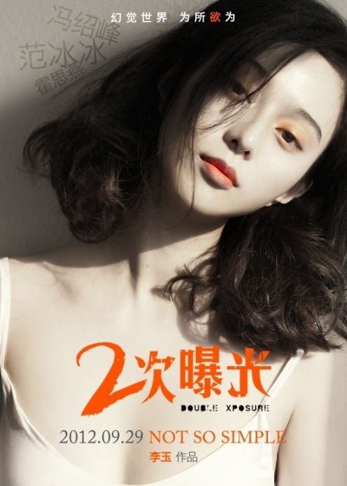 Double Exposure Movie Poster, 2012