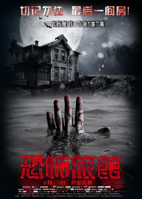 Dread Hotel Movie Poster, 2012