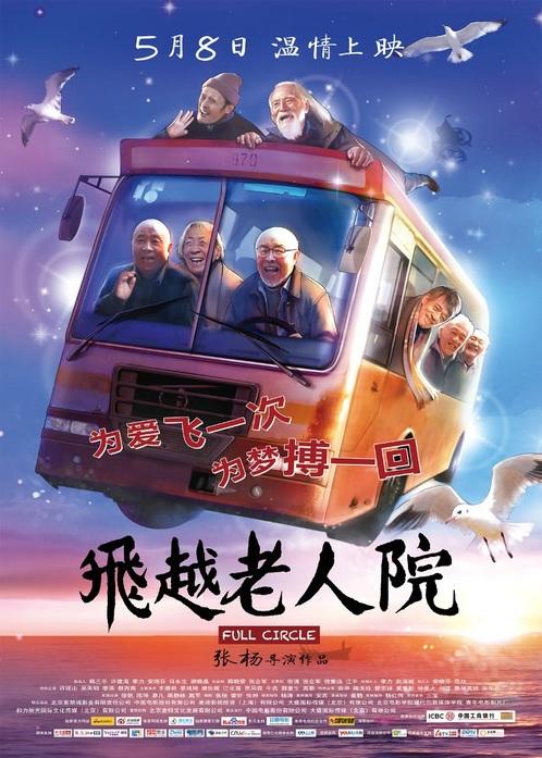 Full Circle Movie Poster, 2012