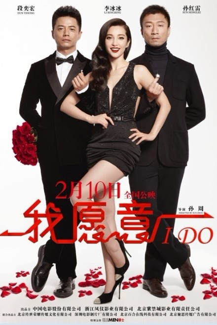 I Do Movie Poster, 2012
