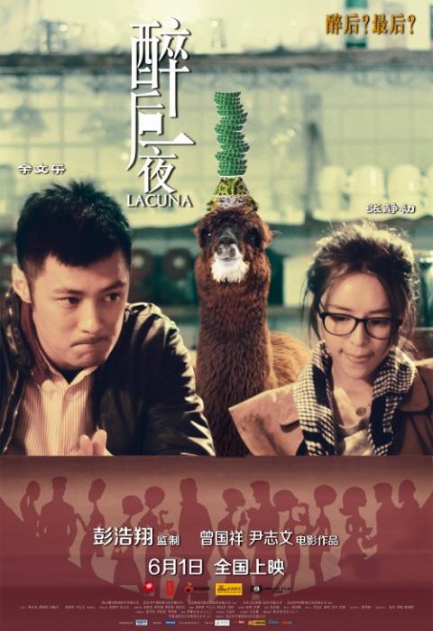 Lacuna Movie Poster, 2012