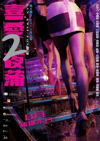 Lan Kwai Fong 2 Movie Poster, 2012