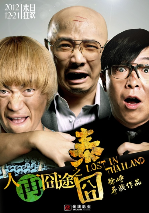 Lost in Thailand Movie Poster, 2012
