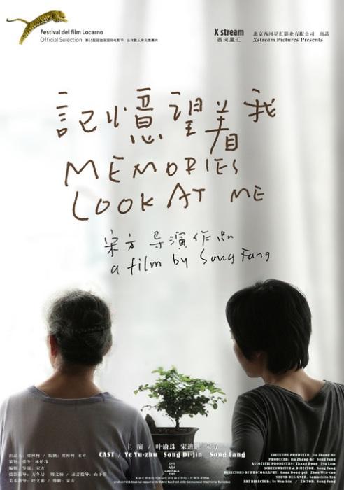 Memories Look at Me Movie Poster, 2012