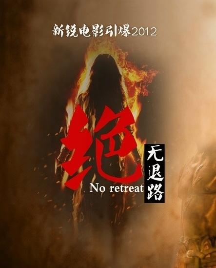 No Retreat Movie Poster, 2012
