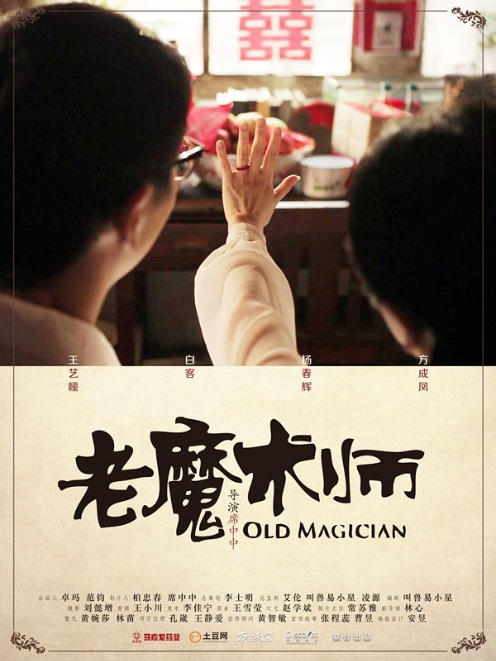Old Magician Movie Poster, 2012