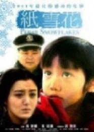 Paper Snowflakes Movie Poster, 2012
