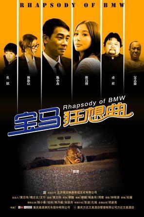 Rhapsody of BMW Movie Poster, 2012