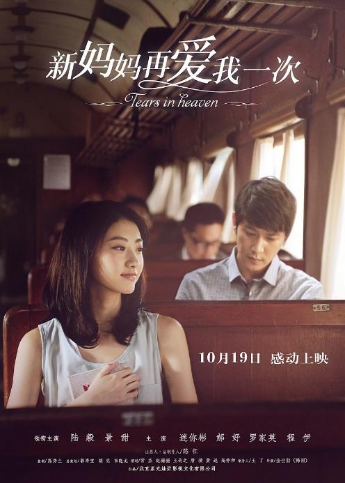 Tears in Heaven Movie Poster, 2012