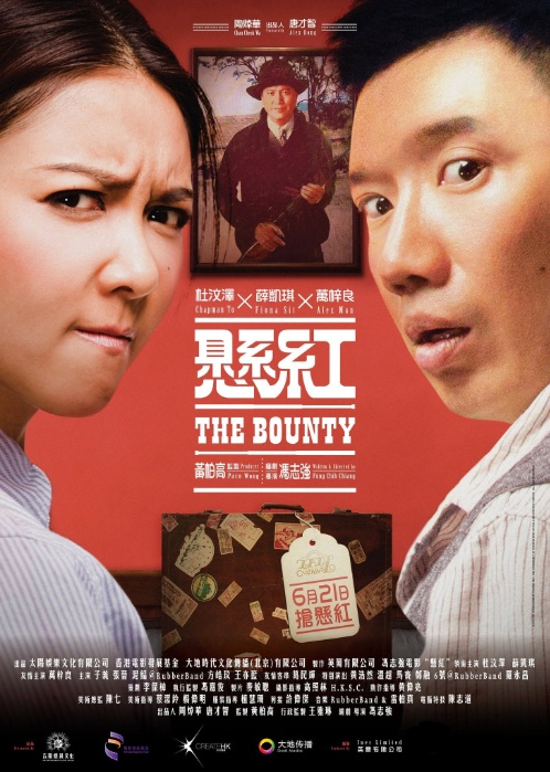 The Bounty Movie Poster, 2012