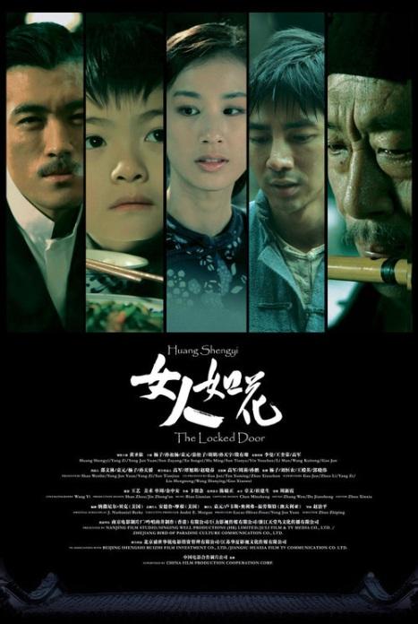 The Locked Door Chinese Movie