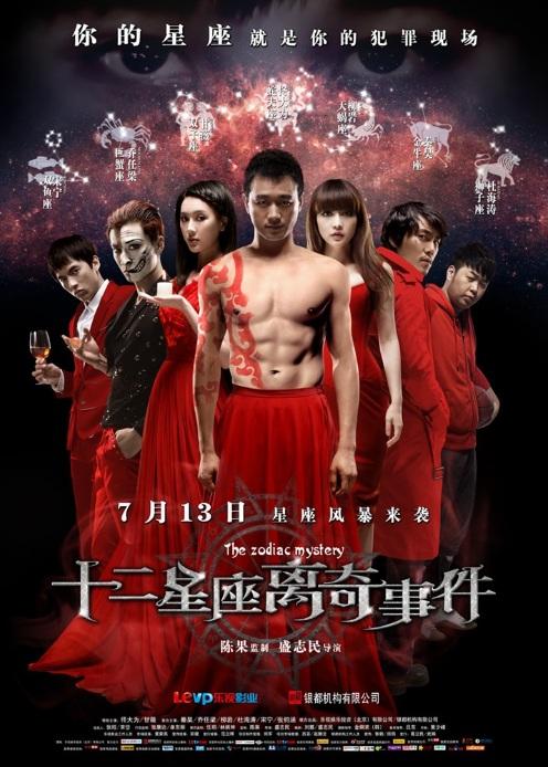 The Zodiac Mystery Movie Poster, 2012