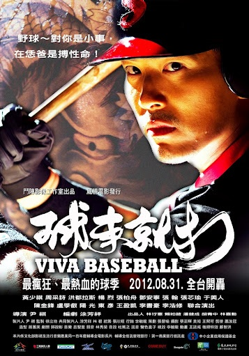 Viva Baseball Movie Poster, 2012