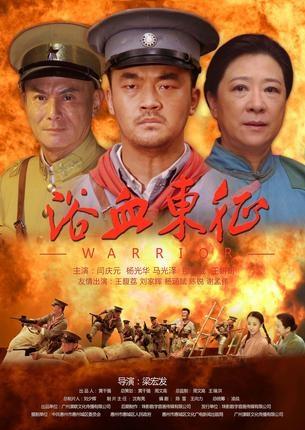 Warrior Movie Poster, 2012