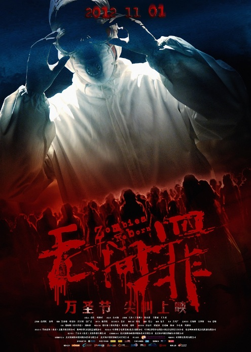 Zombies Reborn 無間罪:僵尸重生 Movie Poster, 2012
