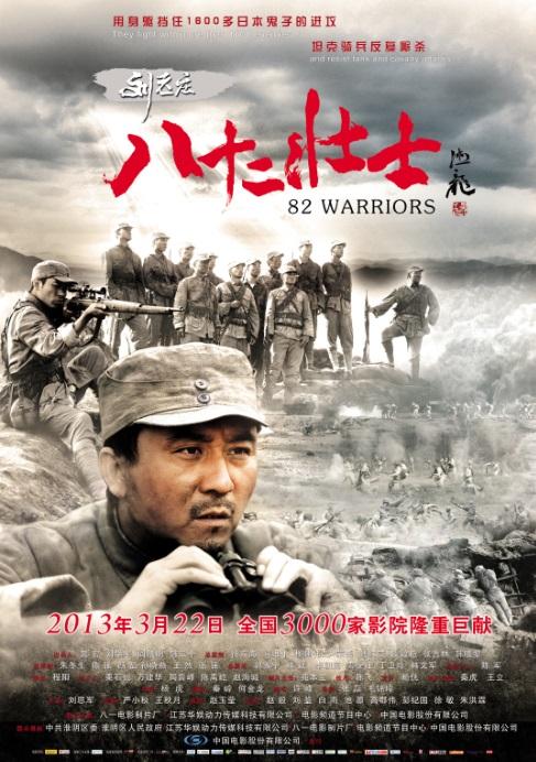 82 Warriors Movie Poster, 2013