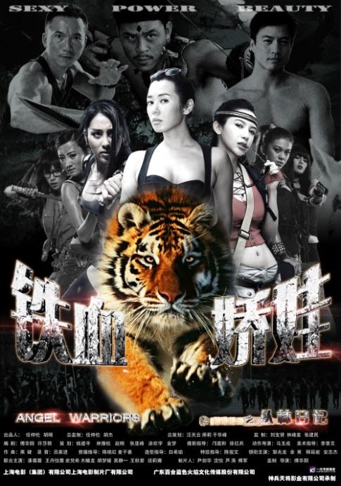 Angel Warriors Movie Poster, 2013