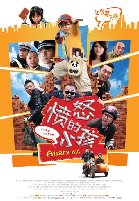 Angry Kid 憤怒的小孩 Movie Poster, 2013
