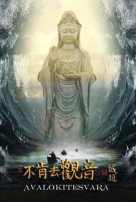 Avalokitesvara Movie Poster, 2013