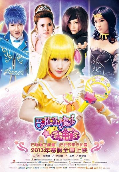 Balala the Fairies 巴啦啦小魔仙 Movie Poster, 2013