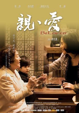 Beloved Movie Poster, 2013
