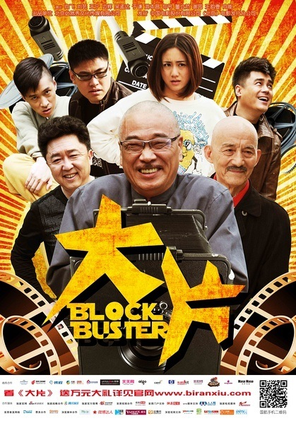 Blockbuster Movie Poster, 2013