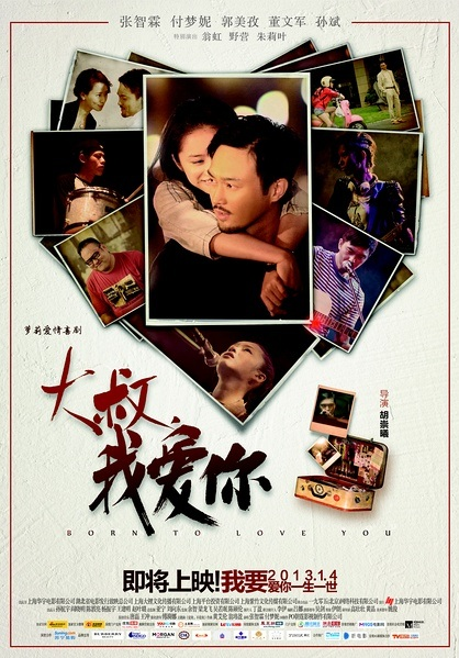 Born to Love You 大叔,我愛你 Movie Poster, 2013