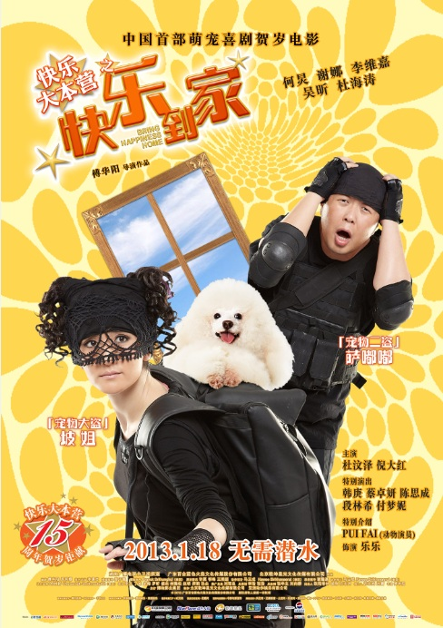 Bring Happiness Home 快樂到家 Movie Poster, 2013