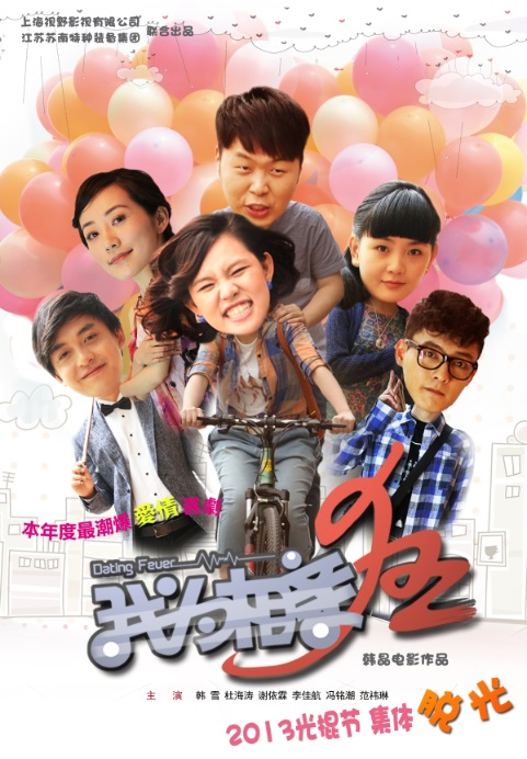 Dating Fever 我為相親狂 Movie Poster, 2013